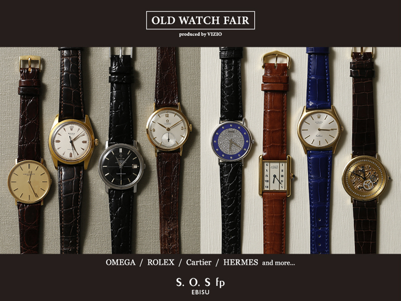 OLD WATCH FAIR produced by VIZI