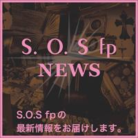 S.O.S fpNEWS 最新情報をお届け